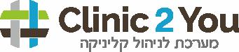 מערכת לניהול קליניקה: Clinic2U